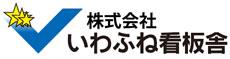 株式会社いわふね看板舎|新潟県村上市の看板屋